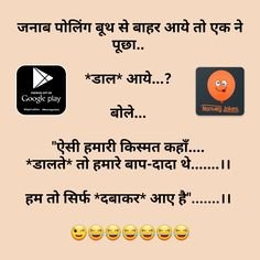 Hindi non veg jokes on election 2019 Funny Quotes In Hindi, Jokes In Hindi, Funny Picture Quotes, Jokes Quotes, Memes, Clean Funny Jokes, Best Funny Jokes, Funny Jokes For Adults, Sexy Quotes For Her