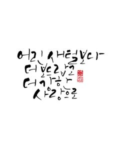 calligraphy_어린 새털보다 더 보드랍고 더 강한 사랑으로<편지 중에서>