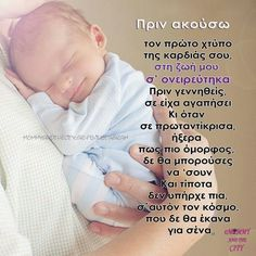 Baby Boy Quotes, Newborn Baby Photos, Mom Son, Greek Quotes, Sweet Words, Kids And Parenting, Wise Words, Me Quotes, Lyrics
