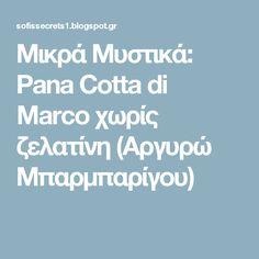 Μικρά Μυστικά: Pana Cotta di Marco χωρίς ζελατίνη (Αργυρώ Μπαρμπαρίγου)