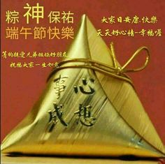 Chinese New Year Wishes, Chinese Festival, Decorative Bells, Seasons, Holiday, Home Decor, Beautiful Days, Greed, Festivals