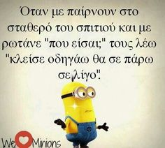 Find images and videos about funny, quotes and greek quotes on We Heart It - the app to get lost in what you love. Greek Memes, Funny Greek Quotes, Funny Quotes, Minion Jokes, Minions Quotes, Clever Quotes, Funny Times, Stupid Funny Memes, Funny Stuff