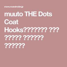 muuto THE Dots Coat Hooks:北欧デザイン ムート ザ・ドッツ コートフック 壁付けフック