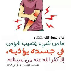 Arabic Quotes, Islamic Quotes, Religion, Quran Verses, Allah, Prayers, My Love, Books, Muslim