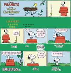 Good Ol, Charlie Brown, Peanuts Comics