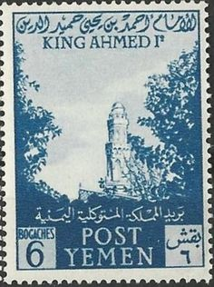 Minaret and Mosque of Ta'izz Ras Al Khaimah, Sharjah, Abou Dabi, Dubai, Coffee Origin, Old Stamps, African Animals, Mosque, Traditional Outfits