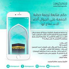 حكم متابعة ترجمة خطبة #الجمعة على الجوال أثناء الاستماع لها الشيخ :. محمد صالح المنجد  http://ift.tt/2nXAb53