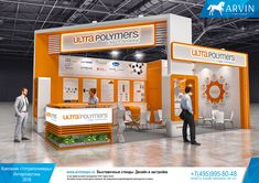 Ultrapolymers on Behance Stand Design, Display Design, Exhibition Stall Design, Exhibit Design, Exhibition Stands, Trade Show, Business Design, Event Decor, Exterior Design
