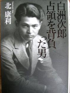 日本一かっこいい男 白洲次郎:飲んべえの戯言:So-netブログ