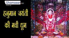 Indore 'RANJEET HANUMAN MANDIR' | रंजीत हनुमान में हुआ उत्सवी माहौल | हन... Time News, Indore, Hanuman, Make It Yourself