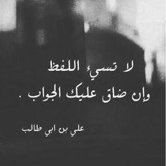 الإمام علي بن ابي طالب عليه السلام ♥♥♥♥♥♥♥♥♥♥♥ Ali Quotes, Photo Quotes, Wisdom Quotes, Words Quotes, Beautiful Arabic Words, Arabic Love Quotes, Islamic Inspirational Quotes, Islamic Quotes, Book Qoutes