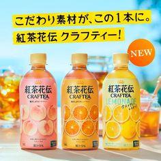 Coca Cola CraftTea Black Peach Tea Luxurious Squeeze 410ml - Made in Japan Black Peach, Black Apple, Japanese Drinks, Apple Tea, Sparkling Ice, Lemonade, Coca Cola, Content, Bottle