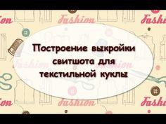 Свитшот для текстильной куклы. Часть 1. Строим выкройку - YouTube
