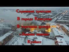Страшная трагедия в Кемерово Поддержим молитвой людей потерявших в траге...