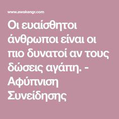 Οι ευαίσθητοι άνθρωποι είναι οι πιο δυνατοί αν τους δώσεις αγάπη. - Αφύπνιση Συνείδησης