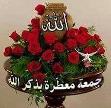 السلام عليكم ورحمة الله وبركاته جمعة طيبة