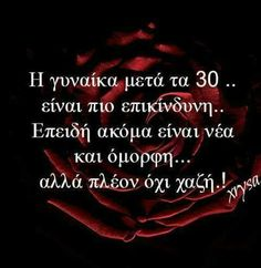 Greek quotes Unique Quotes, Clever Quotes, Inspirational Quotes, Favorite Quotes, Best Quotes, My Life Quotes, Advice Quotes, Greek Quotes, Great Words