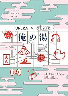 Refsign Magazine Kyoto|企画公募第六弾『俺の湯』 at ARTZONE