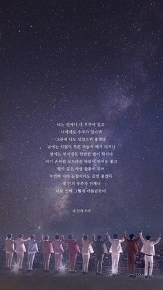 Instastory + Template + Walpaper (K-idol) Pop Song Lyrics, Song Lyrics Wallpaper, Bts Lyrics Quotes, Tumblr Wallpaper, Cartoon Wallpaper, Seventeen Lyrics, Idol 3, You Are My Life, Seventeen Wallpapers