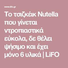 Το τσιζκέικ Νutella που γίνεται ντροπιαστικά εύκολα, δε θέλει ψήσιμο και έχει μόνο 6 υλικά | LiFO