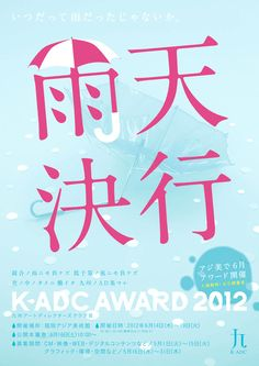 gurafiku: Japanese Exhibition Poster: K-ADC Award. 2012