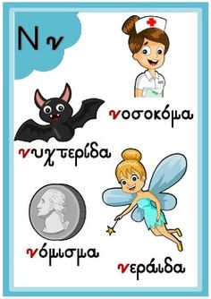 Greek Alphabet Posters by PrwtoKoudouni Greek Alphabet, Type Posters, Teacher Newsletter, Teacher Pay Teachers, Alphabet Posters, Kindergarten, Language, Teaching, Education