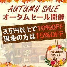 #セール限定オータムセール開催!! . 少しずつ秋らしくなってきましたね~🍁 お部屋の模様替え、引越などで家具をお探しの方が増えてきましたね。 . そこで小倉店限定ですが、オータムセールを開催します。 なんと3万円以上ご購入の方は10%OFFとなります。 現金でご購入の方は15%OFFです!! . 期間は10/22まで! . ベッド・テーブル・ソファ多数入荷してます!! . コレット/アイムで合計2,000円以上お買い物していただくと駐車料金2時間無料になりますのでごゆっくり見ていただけます🚘🅿️ . #リバップ#家具#アウトレット#北九州#福岡#小倉#アイム#コレット#マイホーム#新築  #ベッド #ソファ #セール
