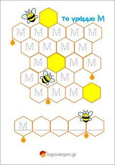 Γράφω το γράμμα Μ και μ Preschool Letters, Alphabet Activities, Activities For Kids, Learn Greek, Greek Alphabet, Greek Language, School Worksheets, Language Lessons, Bee Theme