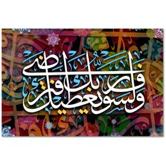"Modern Colorful Islamic Art  A verse from the Holy Quran in colorful modern design islamic art.  آية من القرآن الكريم ""ولسوف يعطيك ربك فترضي Arabic Calligraphy Art, Arabic Art, Caligraphy, Islamic Wall Art, Islamic Wallpaper, Wallpaper Pictures, Vintage Paper, Art Drawings, Neon Signs"