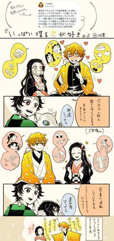 Dragon Slayer, Slayer Anime, Anime Couples, Anime Art, Illustration Art, Fan Art, Comics, Cute, Cartoons