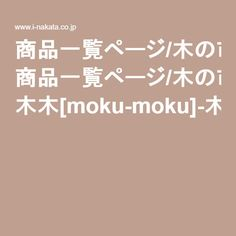 商品一覧ページ/木の市場 木木[moku-moku]-木材販売・木工材料・天板・DIYの通販ストア-