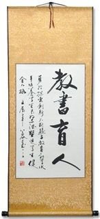 To impart knowledge and educate people Chinese Character Calligraphy