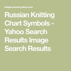 Russian Knitting Chart Symbols - Yahoo Search Results Image Search Results Knitting Charts, Yahoo Search, Image Search, Symbols, Knitting Tutorials, Glyphs, Icons