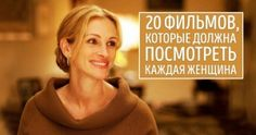 come reza ama frases Movie List, Movie Tv, Movies Showing, Movies And Tv Shows, Julia Roberts Quotes, Come Reza Ama, Film Gif, Kino Film, Chick Flicks