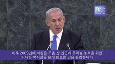 베냐민 네타냐후 이스라엘 총리 제68차 유엔(UN) 총회 기조연설