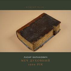 Книга Лазара Барановича «Меч Духовний» видана 1666 року в друкарні Києво-Печерської лаври та занесена до каталогів особливо цінних і рідкісних стародруків.