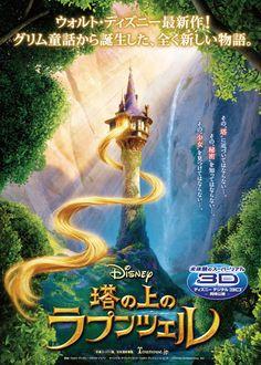 塔の上のラプンツェル  劇場公開日 2011年3月12日
