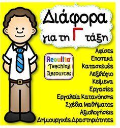 Teaching Methods, Kids Corner, Crafts For Kids, Teacher, Study, Education, School, Greek, Drawings