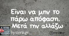 Είναι να μην το πάρω απόφαση. Μετά την αλλάζω Favorite Quotes, Best Quotes, Funny Quotes, Funny Greek, Funny Statuses, Free Therapy, Greek Quotes, Story Of My Life, True Words