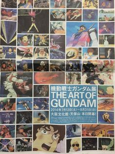 [REPORT] 機動戦士ガンダム exhibition THE ART OF GUNDAM Opening Ceremony! Hi res Images http://www.gunjap.net/site/?p=190110