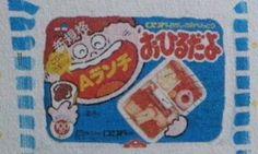 【画像】あ~懐かしいってもの! 80s Design, My Childhood Memories, Retro Aesthetic, My Memory, Good Old, Sanrio, Nostalgia, Japanese, Cool Stuff