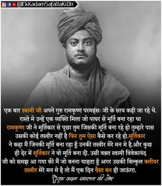 Motivational Quotes Wallpaper, Motivational Picture Quotes, Inspirational Quotes, Fun Facts About Life, Interesting Facts In Hindi, Hindi Quotes Images, General Knowledge Book, Study Motivation Quotes, Genius Quotes