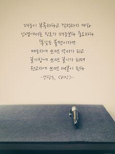 Wise Quotes, Famous Quotes, Korean Handwriting, Korean Writing, Language Quotes, Korean Quotes, Sense Of Life, Learn Korean, Korean Language
