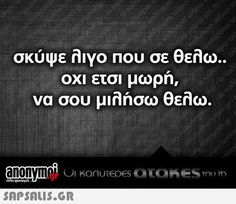 Funny Greek Quotes, Sarcastic Quotes, Funny Quotes, Life Quotes, Free Therapy, The Funny, Funny Shit, Funny Stuff, True Words