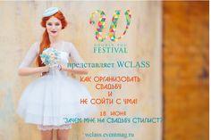 """WCLASS для невест """"Зачем мне стилист на свадьбу?"""" 19.00 www.bankabanka.ru"""