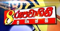 Rupavahini Sinhala News - 20th April 2017