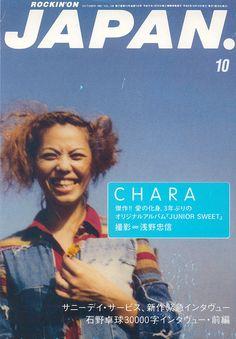 ロッキングオンジャパン 1997年10月号 CHARA 撮影=浅野忠信 - Book & Feel