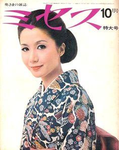 ミセス 岩下志麻 Modern Kimono, Iconic Women, Asian Woman, Pop Culture, How To Memorize Things, Japanese, Magazine, Actresses, Lady