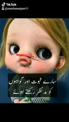 Urdu Funny Poetry, Urdu Funny Quotes, Best Urdu Poetry Images, Cute Funny Quotes, Lost Love Quotes, Love Couple Images, Happy Birthday Wishes Cards, Cute Funny Babies, Whatsapp Status Quotes