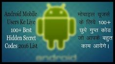 Android Mobile Users Ke Liye 100 Best Hidden Secret Codes 2016 List http://ift.tt/2iAGec2 - http://ift.tt/1HQJd81